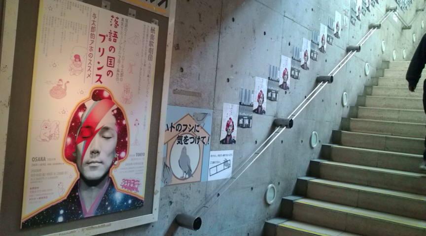 本日東京公演