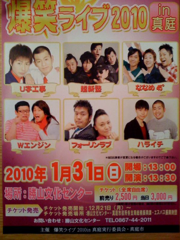 爆笑ライブ2010 in 真庭